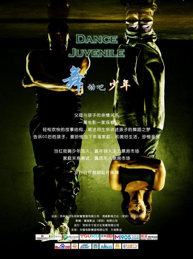 平凡少年書寫不凡人生,勵志青春電影《舞動吧!少年》本月開拍