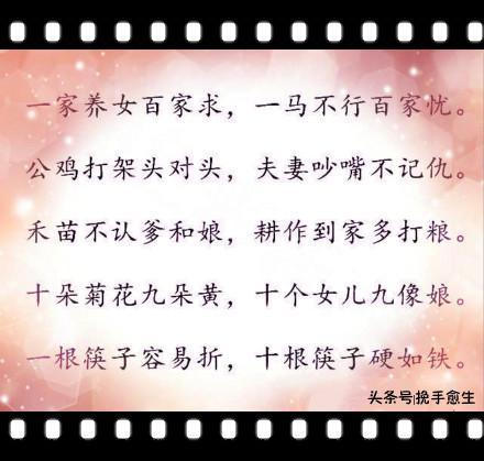 老祖宗總結的農村諺語大全,句句都在理